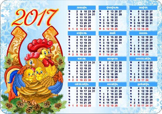 Календарь 2016 2017 учебный год на русском